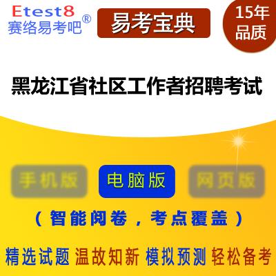 2019年黑龙江省社区工作者招聘考试易考宝典软件
