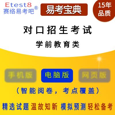 2020年对口招生考试(学前教育类)易考宝典软件