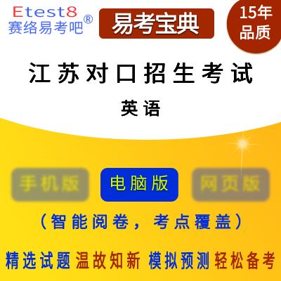 2021年江苏对口招生考试(英语)易考宝典软件