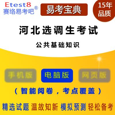 2021年河北选调生考试(公共基础知识)易考宝典软件