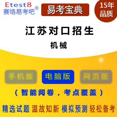 2021年江苏对口招生专业综合理论考试(机械)易考宝典软件