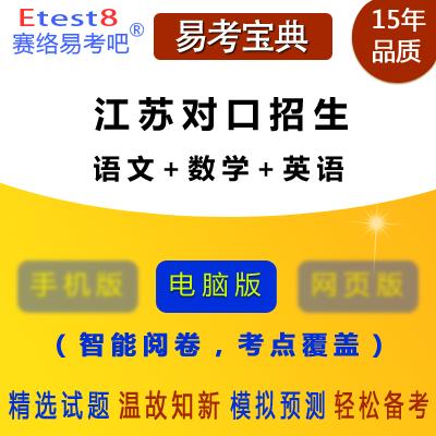 2021年江苏对口招生考试(语文+数学+英语)易考宝典软件