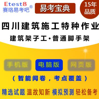 2021年四川建筑施工特种作业人员考试(建筑架子工・普通脚手架)易考宝典软件