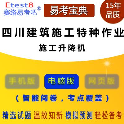 2021年四川建筑施工特种作业人员考试(建筑起重机械司机・施工升降机)易考宝典软件