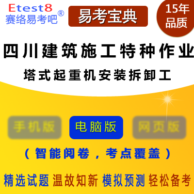 2021年四川建筑施工特种作业人员考试(建筑起重机械安装拆卸工・塔式起重机)易考宝典软件