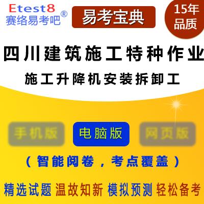 2021年四川建筑施工特种作业人员考试(建筑起重机械安装拆卸工・施工升降机)易考宝典软件