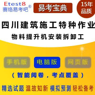 2021年四川建筑施工特种作业人员考试(建筑起重机械安装拆卸工・物料提升机)易考宝典软件