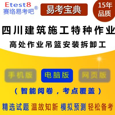 2021年四川建筑施工特种作业人员考试(高处作业吊篮安装拆卸工)易考宝典软件
