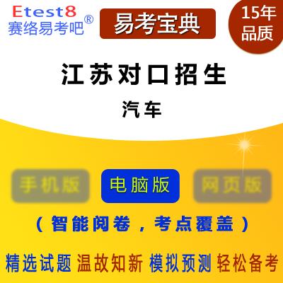 2021年江苏对口招生专业综合理论考试(汽车)易考宝典软件