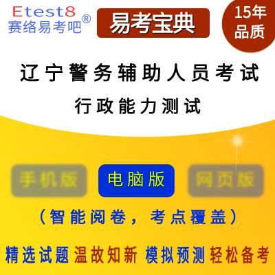 2019年�|��警�蛰o助人�T招聘考�(行政能力�y�)易考��典�件