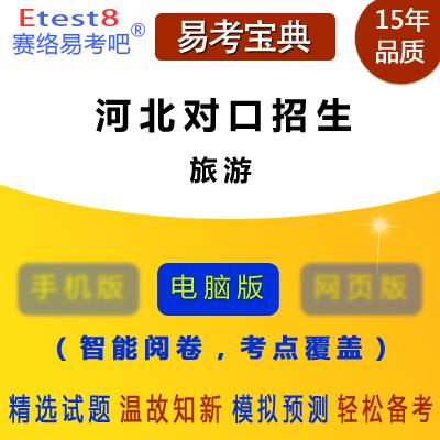 2021年河北对口招生考试(旅游)易考宝典软件
