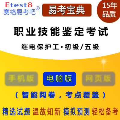 2019年职业技能鉴定考试(继电保护工・初级/五级)易考宝典软件