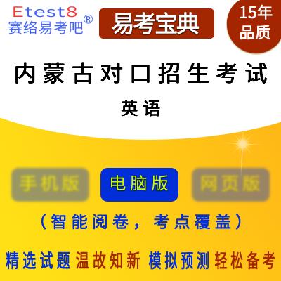 2020年内蒙古对口招生考试(英语)易考宝典软件