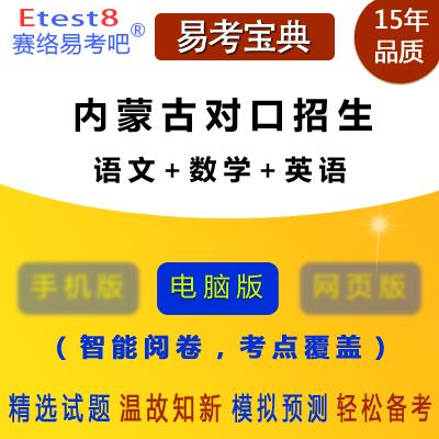 2020年内蒙古对口招生考试(语文+数学+英语)易考宝典软件