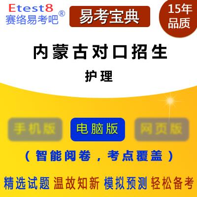 2021年内蒙古对口招生考试(护理)易考宝典软件