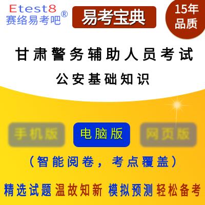 2019年甘�C警�蛰o助人�T招聘考�(公安基�A知�R)易考��典�件