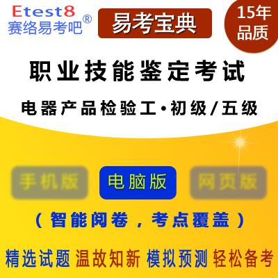 2021年职业技能鉴定考试(电器产品检验工・初级/五级)易考宝典软件