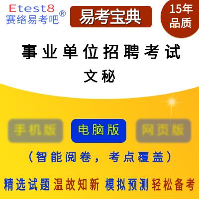 2019年事业单位招聘考试(文秘)易考宝典软件