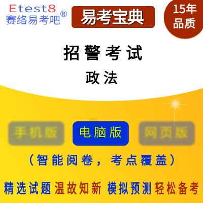 2019年招警考试(政法)易考宝典软件