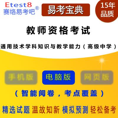 2021年高级中学教师资格考试(通用技术学科知识与教学能力)易考宝典软件