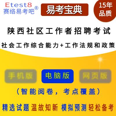 2020年陕西社区工作者招聘考试(社会工作综合能力+社会工作法规和政策)易考宝典软件