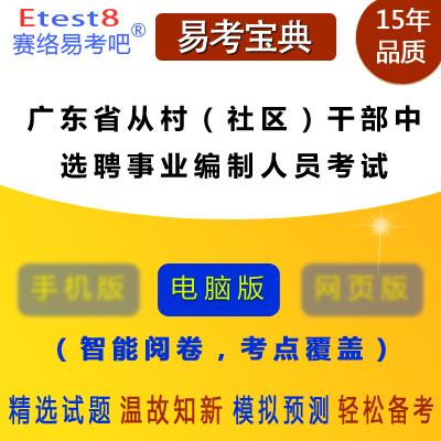 2022年广东省从村(社区)干部中选聘事业编制人员考试易考宝典软件