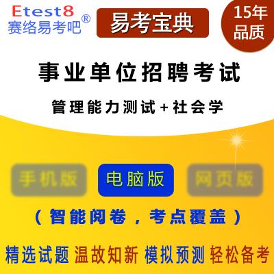 2019年事�I�挝徽衅缚荚�(管理能力�y�+社���W)易考��典�件