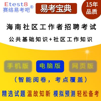 2021年海南社区工作者招聘考试(公共基础知识+社区工作知识)易考宝典软件
