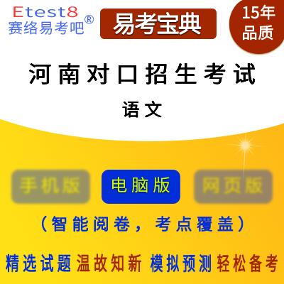 2020年河南对口招生考试(语文)易考宝典软件