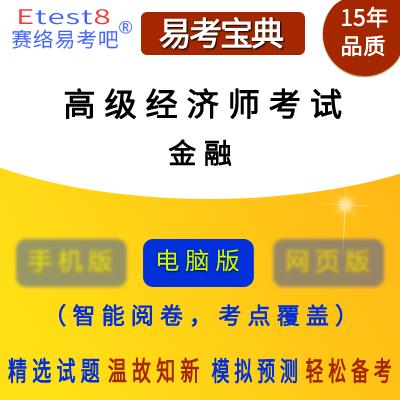 2020年经济师专业技术资格考试(高级经济实务·金融)易考宝典软件