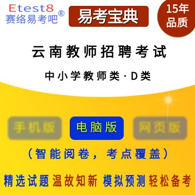 2020年云南教师招聘考试(中小学教师类·D类)易考宝典软件(含2科)