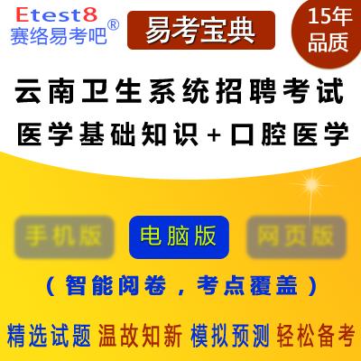 2021年云南医疗卫生系统招聘考试(医学基础知识+口腔医学)易考宝典软件