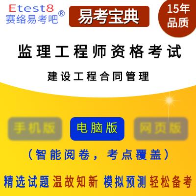 2021年监理工程师职业资格考试(建设工程合同管理)易考宝典软件