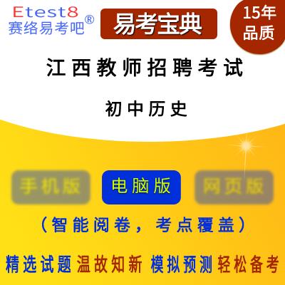 2020年江西教师招聘考试(历史)易考宝典软件(初中)
