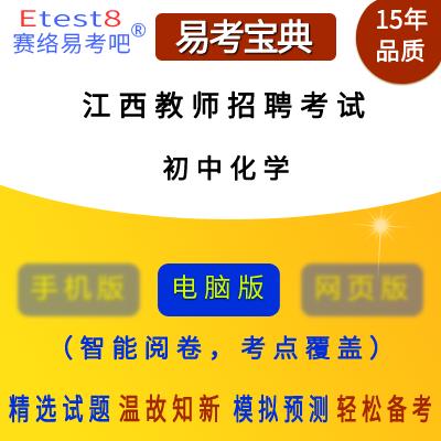 2020年江西教师招聘考试(化学)易考宝典软件(初中)