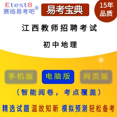 2020年江西教师招聘考试(地理)易考宝典软件(初中)