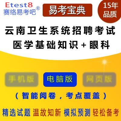 2020年云南医疗卫生系统招聘考试(医学基础知识+眼科)易考宝典软件