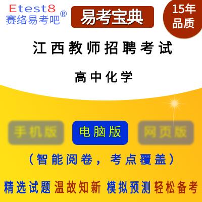 2020年江西教师招聘考试(化学)易考宝典软件(高中)