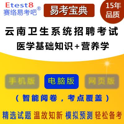 2020年云南医疗卫生系统招聘考试(医学基础知识+营养学)易考宝典软件