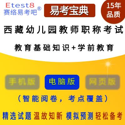 2020年西藏幼��@教����Q�I�湛荚�(教育基�A知�R+�W前教育)易考��典�件