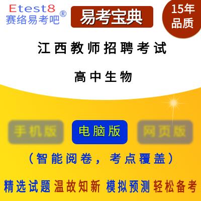 2020年江西教��招聘考�(生物)易考��典�件(高中)