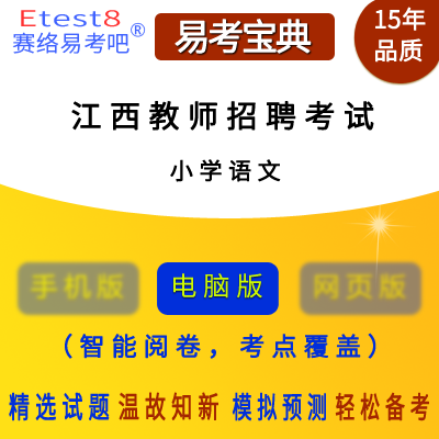 2020年江西教��招聘考�(�Z文)易考��典�件(小�W)