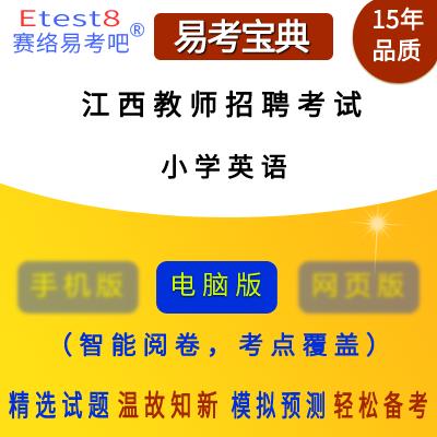 2020年江西教��招聘考�(英�Z)易考��典�件(小�W)