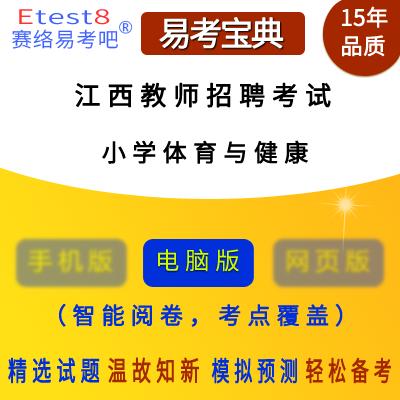 2020年江西教��招聘考�(�w育�c健康)易考��典�件(小�W)