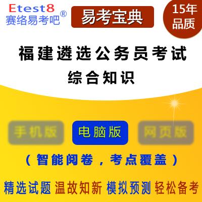 2020年福建公�_遴�x公��T考�(�C合知�R)易考��典�件