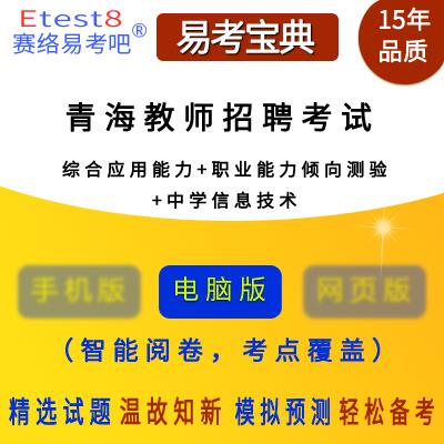 2021年青海教师招聘考试(综合应用能力+职业能力倾向测验+中学信息技术)易考宝典软件