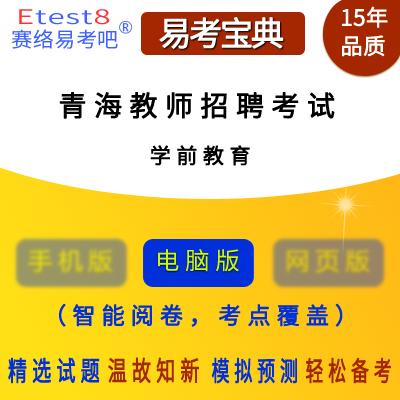 2020年青海教师招聘考试(学前教育)易考宝典软件
