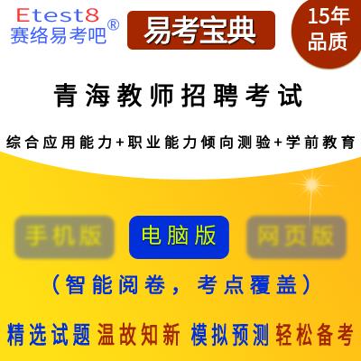 2020年青海教师招聘考试(综合应用能力+职业能力倾向测验+学前教育)易考宝典软件