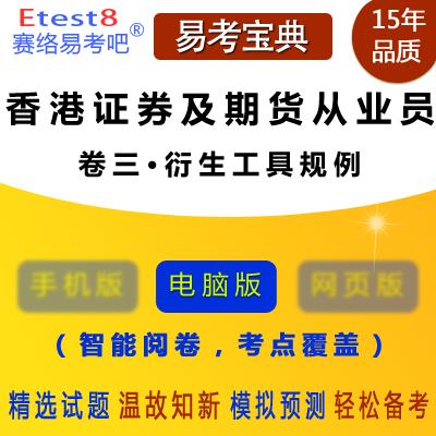 2021年香港证券及期货从业员资格考试HKSI PAPER3(卷三・衍生工具规例)易考宝典软件