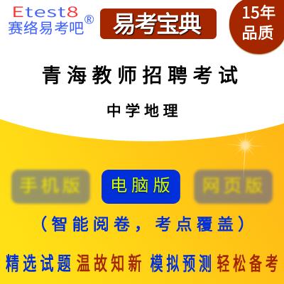 2020年青海教师招聘考试(中学地理)易考宝典软件